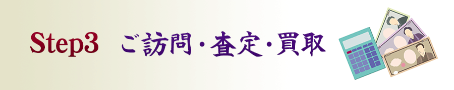 Step3.ご訪問・査定・買取